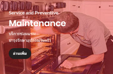Service and Preventive Maintenance