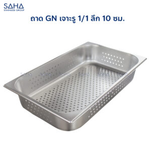 Saha - Stainless Steel Perforated GN Pan Size 1/1 x 10 CM