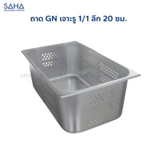 Saha - Stainless Steel Perforated GN Pan Size 1/1 x 20 CM