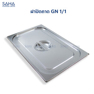 Saha - Stainless Steel GN Lid Size 1/1