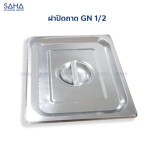 Saha - Stainless Steel GN Lid Size 1/2