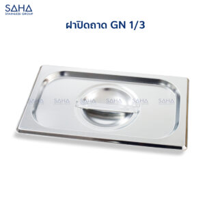 Saha - Stainless Steel GN Lid Size 1/3
