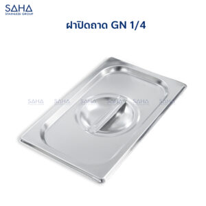 Saha - Stainless Steel GN Lid Size 1/4