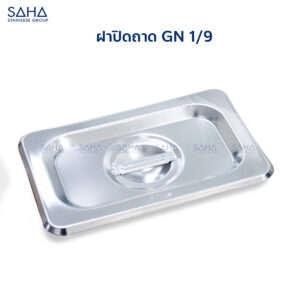Saha - Stainless Steel GN Lid Size 1/9