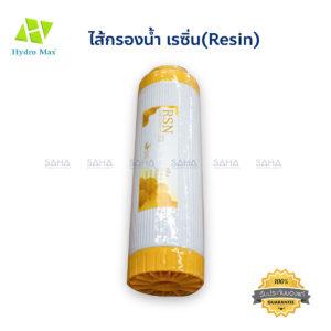 Hydro Max (Resin Water Filter Cartridge ) ขนาด 10 นิ้ว UDF ไส้กรองเรซิ่น รหัส 0111101