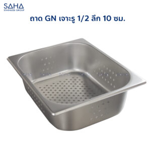 Saha - Stainless Steel Perforated GN Pan Size 1/2 x 10 CM