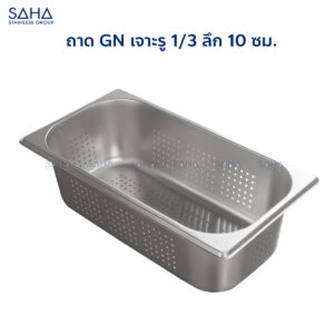 Saha - Stainless Steel Perforated GN Pan Size 1/3 x 10 CM