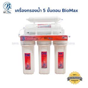 Biomax เครื่องกรองน้ำ 5 ขั้นตอน รหัส 1305094