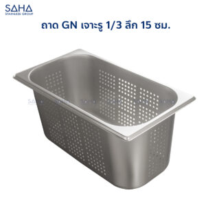 Saha - Stainless Steel Perforated GN Pan Size 1/3 x 15 CM