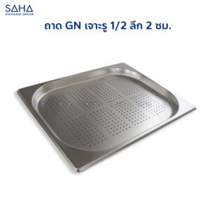 Saha - Stainless Steel Perforated GN Pan Size 1/2 x 2 CM