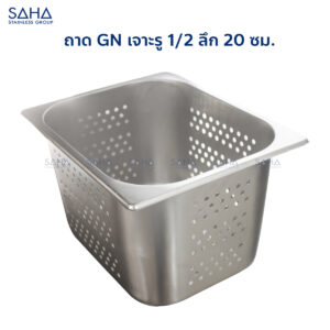 Saha - Stainless Steel Perforated GN Pan Size 1/2 x 20 CM