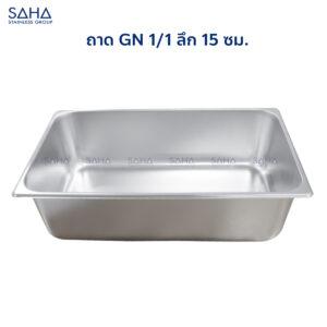 Saha - Stainless Steel GN Pan Size 1/1 X 15 CM