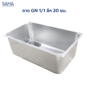 Saha - Stainless Steel GN Pan Size 1/1 X 20 CM