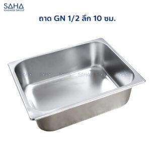 Saha - Stainless Steel GN Pan Size 1/2 X 10 CM