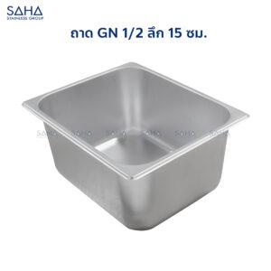 Saha - Stainless Steel GN Pan Size 1/2 X 15 CM