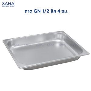 Saha - Stainless Steel GN Pan Size 1/2 X 4 CM