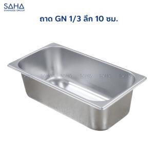 Saha - Stainless Steel GN Pan Size 1/3 X 10 CM