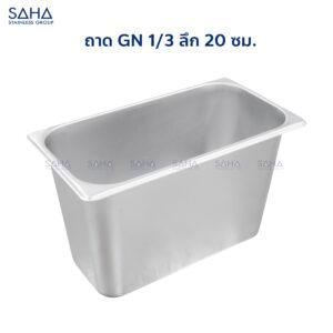 Saha - Stainless Steel GN Pan Size 1/3 X 20 CM