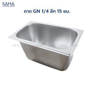 Saha - Stainless Steel GN Pan Size 1/4 X 15 CM