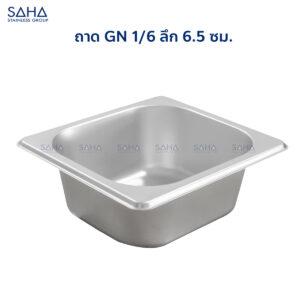 Saha - Stainless Steel GN Pan Size 1/6 X 6.5 CM