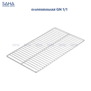 SAHA - S/S wire grate grid GN 1/1