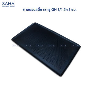 SAHA - Non-stick perforated GN tray 1/1x1 Cm