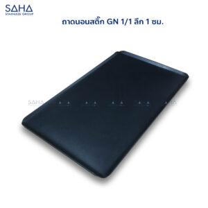 SAHA - Non-stick GN tray 1/1x1 Cm