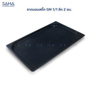SAHA - Non-stick GN tray 1/1x2 Cm