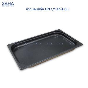 SAHA - Non-stick GN tray 1/1x4 Cm