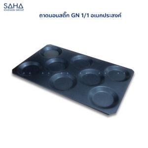 SAHA - Non-stick multibaker GN tray 1/1 Cm