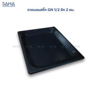 SAHA - Non-stick GN tray 1/2x2 Cm
