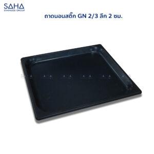 SAHA - Non-stick GN tray 2/3x2 Cm