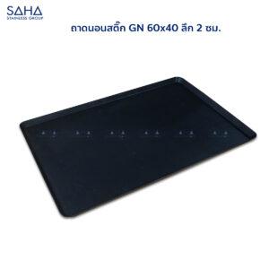 SAHA - Non-stick baking tray 60x40x2 Cm